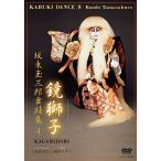 坂東玉三郎舞踊集4 鏡獅子 (DVD) 中古