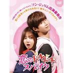 恋のドキドキスパイクDVD-BOX(4枚組) 新品