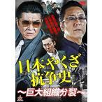 日本やくざ抗争史 巨大組織分裂 (DVD) 新品