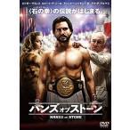 ハンズ・オブ・ストーン (DVD) 新品