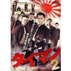 タイマン2 (DVD) 新品