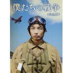 僕たちの戦争 完全版 (DVD) 中古画像