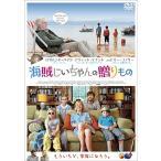 海賊じいちゃんの贈りもの (DVD) 新品