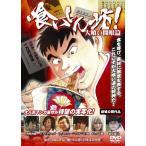 喰いしん坊 〔大喰い開眼篇〕 (DVD) 新品