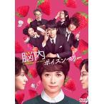 脳内ポイズンベリー スタンダード・エディション(DVD1枚組) 新品