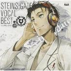 STEINS;GATE VOCAL BEST 中古