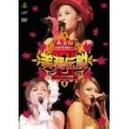 美勇伝ライブツアー2005秋 美勇伝説II~クレナイの季節