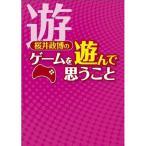 桜井政博のゲームを遊んで思うこと (ファミ通BOOKS) 中古