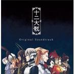 TVアニメ「十二大戦」オリジナルサウンドトラック 新品