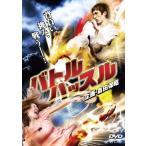 バトルハッスル (DVD) 新品