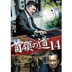 首領の道14 (DVD) 新品