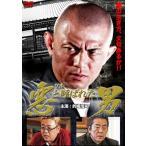 悪(ワル)と呼ばれた男 (DVD) 新品