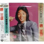 Yahoo!BLANCOLコロムビア音得盤シリーズ 堺正章 中古商品 アウトレット