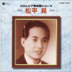 Yahoo!BLANCOLコロムビア音得盤シリーズ 松平昇 中古商品 アウトレット