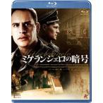 ミケランジェロの暗号 (Blu-ray) 中古