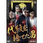 代紋を捨てた男 (DVD) 中古