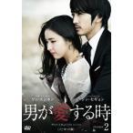 男が愛する時 (ノーカット版) DVD-BOX2 中古