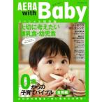 AERA with Baby 食育編—0歳からの子育てバイブル 特集:大切に考えたい離乳食・幼児食 (AERA Mook) 中古本 古本