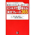 ビジネスで即使える英文フレーズ365―英文ビジネスレター&Eメール (マグロウヒル・パーフェクト英文実例シリーズ) 中古本 古本
