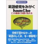 英語感覚をみがくhaveとbe―2つの動詞で英語が見える (英語をきわめる) 中古本 古本