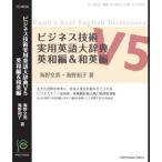 ビジネス技術実用英語大辞典V5 英和編&和英編 CD-ROM版 中古本 古本