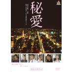 秘愛 (DVD) 新品
