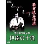 歌舞伎名作撰 慙紅葉汗顔見勢 -伊達の十役- (DVD) 新品