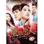 嵐の恋人 DVD-BOXI 中古