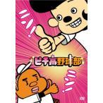 ピチ高野球部 (DVD) 中古