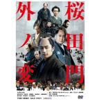 桜田門外ノ変(DVD) 新品