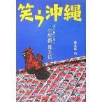 笑う沖縄 「唄の島」の恩人・小那覇舞天伝  中古書籍