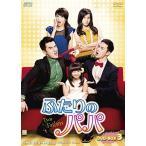 ふたりのパパ DVD-BOX3 新品