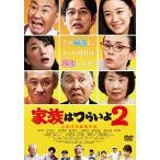 家族はつらいよ2 (DVD) 新品