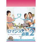 ロマンスが必要2 DVD-BOX2 新品