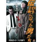 伝説になった男たち (DVD) 中古