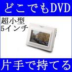 ポータブルDVDプレーヤー DVDプレイヤー 激安DVD 充電バッテリー内蔵 超小型 5インチ液晶 本体 コンパクト 車内 アウトドア 白 ホワイト