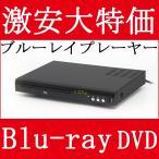 ショッピングブルーレイ ブルーレイプレーヤー DVDプレーヤー ブルーレイプレイヤー 本体 激安 再生専用 BD CD DVD ZM-BPD01 据え置き