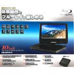 ポータブル ブルーレイプレーヤー BD DVD CD プレイヤー 10インチ レボリューション ZM-BPD10 車載バッグ付き 数量限定