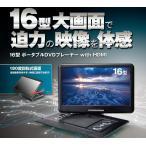 ポータブルDVDプレーヤー DVDプレイヤー 画面9インチ以上のポータブルDVDプレーヤー 本体 車 16インチ液晶 レボリューション