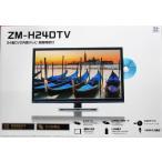 24型 DVD内臓 デジタルハイビジョン 液晶テレビ 新品 DVD再生・録画機能付き レボリューション ZM-H24DTV 外付けHDD対応 壁掛け対応 ZM-01J2401DTV