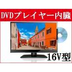 ショッピング液晶テレビ DVDプレーヤー内蔵テレビ DVDプレイヤー内蔵テレビ 小型テレビ 16型 ハイビジョン液晶テレビ 壁掛けテレビ 新品 レボリューション ZM-K16DTV