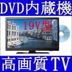 DVD内蔵テレビ DVDプレイヤー付き ハイビジョン液晶テレビ TV 19型液晶テレビ 壁掛けテレビ レボリューション ZM-K19DTV