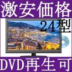 テレビ 液晶テレビ DVDプレイヤー DVD内蔵テレビ 激安テレビ TV フルハイビジョン液晶テレビ DVDプレーヤー 24型 壁掛けテレビ てれび 安いテレビ 格安