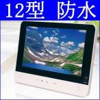 ショッピングポータブル ポータブルDVDプレーヤー 防水 DVDプレイヤー 安い 激安 12インチ DVD CD 対応 お風呂 レボリューション ZM-WP12