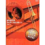 はじめてのジャズトロンボーン 楽器の入門から始めて
