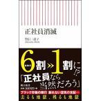 正社員消滅 (朝日新書) 中古書籍