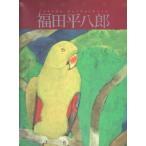 福田平八郎 (現代の日本画) 中古本