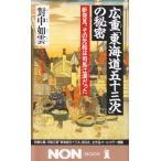 広重「東海道五十三次」の秘密―新発見、その元絵は司馬江漢だった (ノン・ブック) 中古本