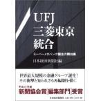 UFJ三菱東京統合 中古書籍
