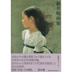 藤井勉画集 (求龍堂グラフィックス) 中古本